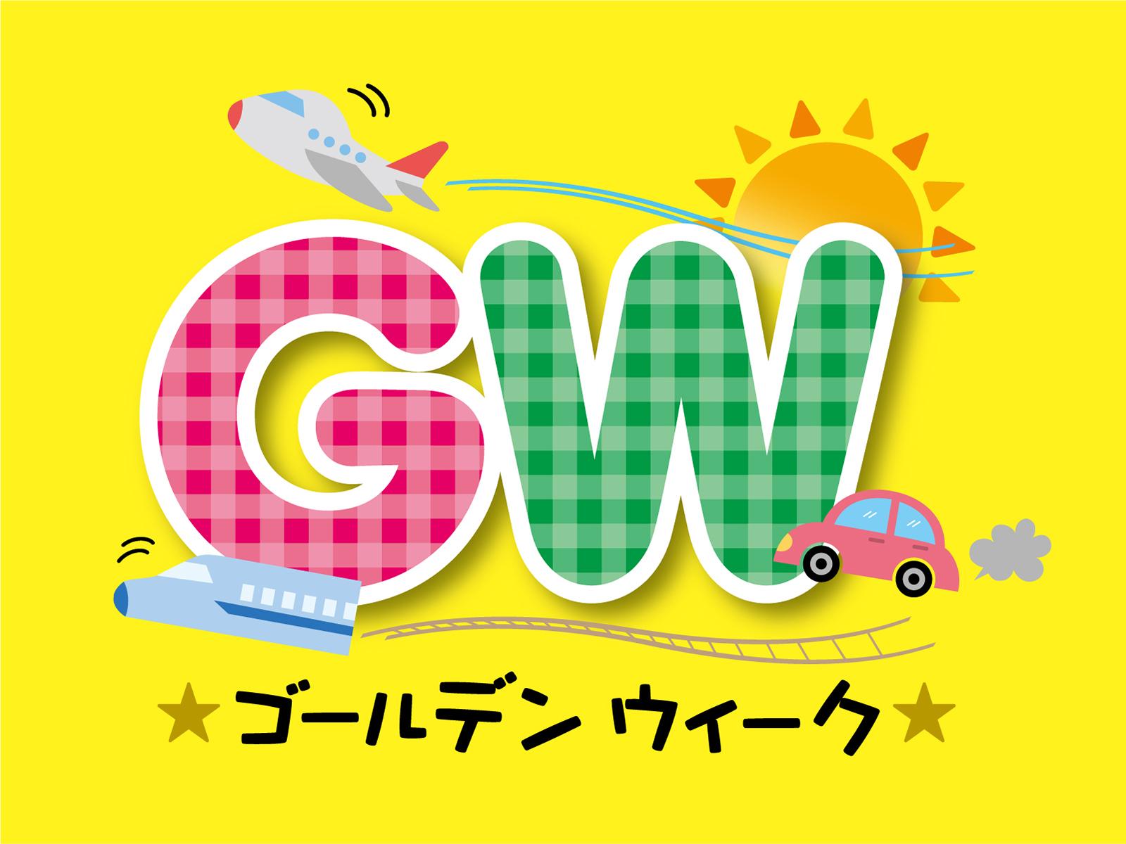 『 フリートGW休暇のお知らせ 』